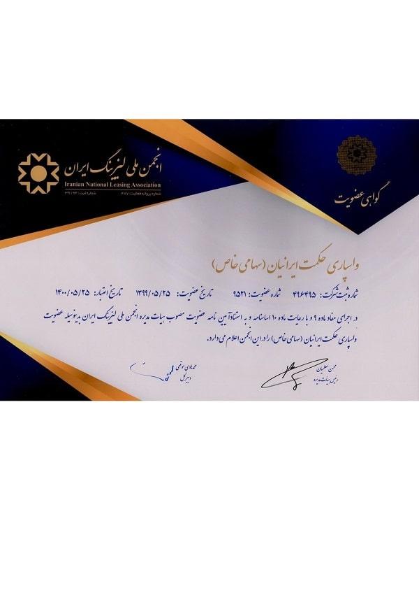 عضویت در انجمن ملی لیزینگ ایران
